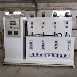 实验室污水处理设备多规格可定制