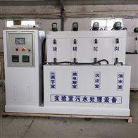 实验室一体化污水处理设备批发