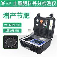 YT-TRX04新一代土壤肥料养分速测仪