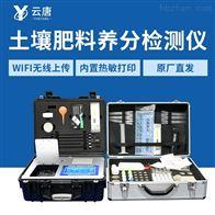YT-TRX04土壤肥料养分检测仪品牌