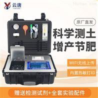 YT-TRX05测土仪供应商