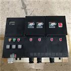 BXMD80504K/63A防爆防爆阀门操作箱动力检修箱