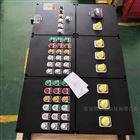 BXMD80509K防爆防腐照明动力配电箱