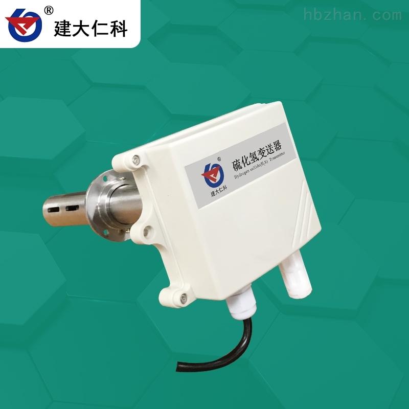 管道式硫化氢变送器设备