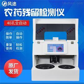 FT-QNC3蔬菜残留农药快速检测仪