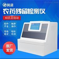 FT-QNC3新型农药残留检测仪