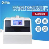 FT-QNC3水果蔬菜农药残留检测仪