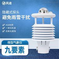 FT-WQX9九要素微气象仪