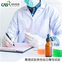毒理检测化妆品急性毒性试验