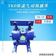 YKB蒸汽夹套保温气动隔膜泵