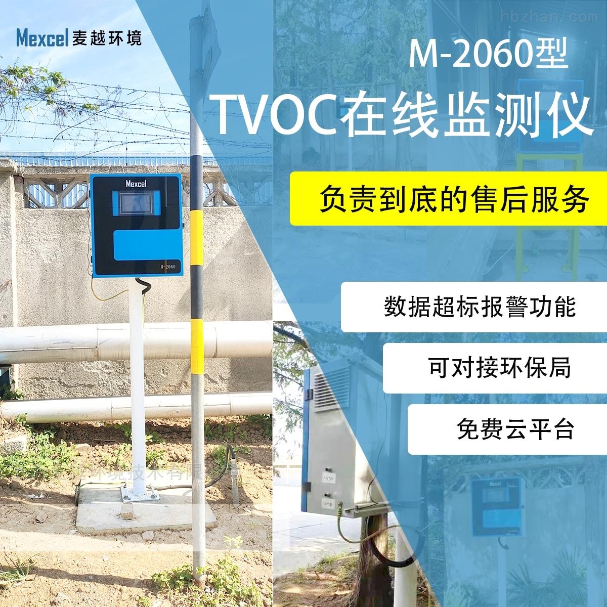 voc在线监测设备PID原理