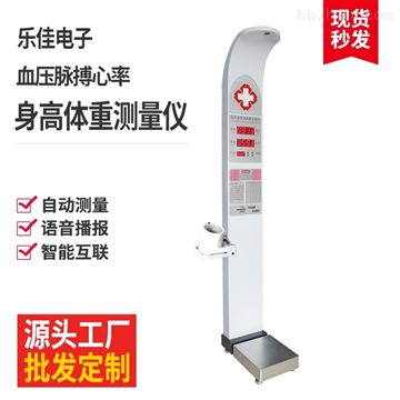 HW-900B身高体重秤电子测量仪多功能