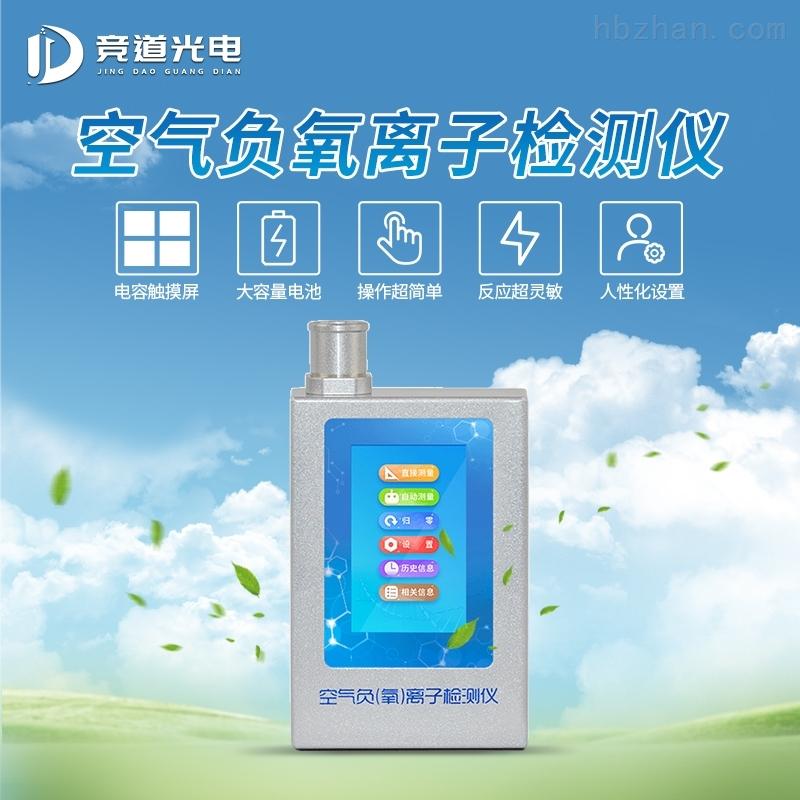 景区负氧离子检测设备