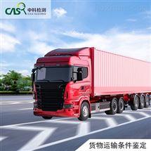 化学检验货物运输条件鉴定书编制方案