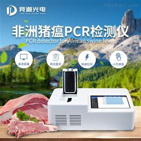 JD-PCR1非洲猪瘟检测设备