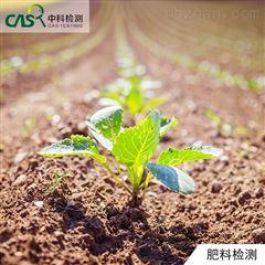 肥料检测有机肥含量检测与分析