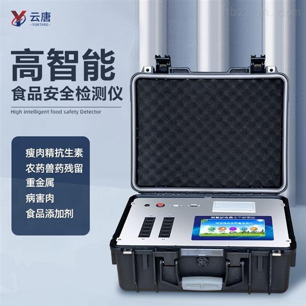 云唐食品安全分析仪精选厂家