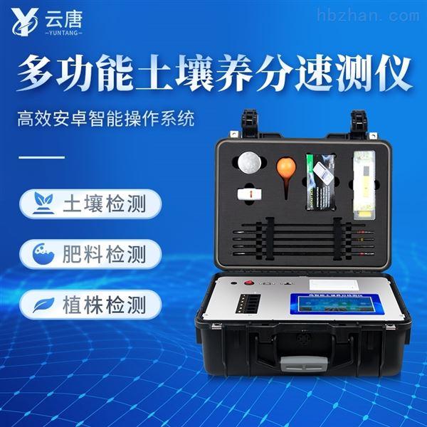 云唐(高智能)土壤养分速测仪厂家