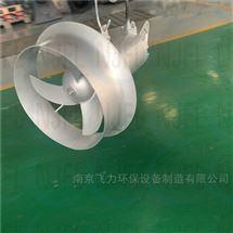 QJB南京飞力环保潜水搅拌机 污水处理搅拌泵