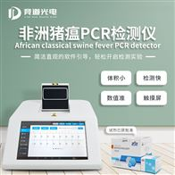 JD-PCR16非洲猪瘟快速检测箱