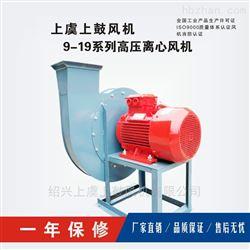 9-49-4.5A-4KW-4690-4630pa9-19-4.5A高压离心风机 除尘排木屑鼓风机