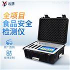 ST-G1800 全项目食品检测仪