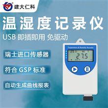 COS-04-XUSB温度湿度测量记录仪