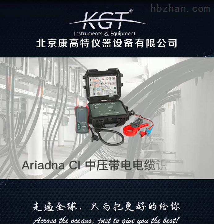 Ariadna CI中压及低压电缆识别仪