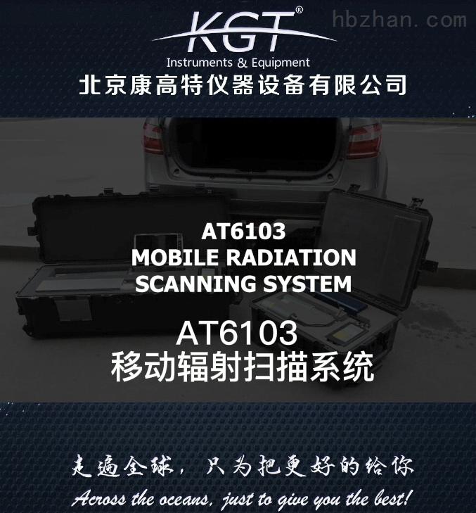 AT6103移动辐射扫描系统
