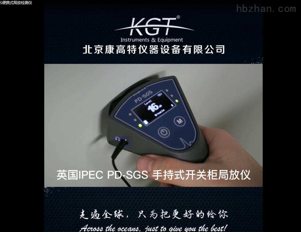 PD-SGS便携式局放检测仪