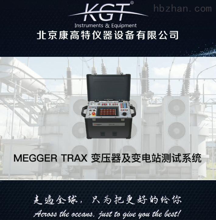 TRAX变压器及变电站测试系统