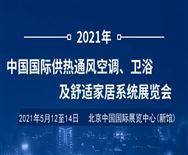 中国供热展将于2021年5月12至14日举办