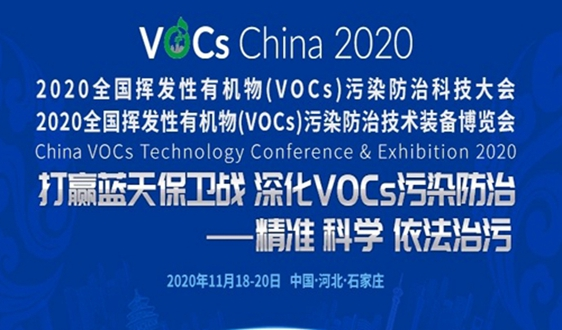 VOCs China 2020专题论坛预告之监测、管控篇 纯干货分享