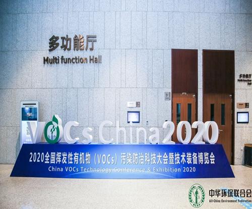 賦能污染防治全產業鏈轉型 VOCs China 2020今日開幕
