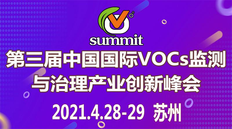 第三届中国国际VOCs监测与治理产业创新峰会