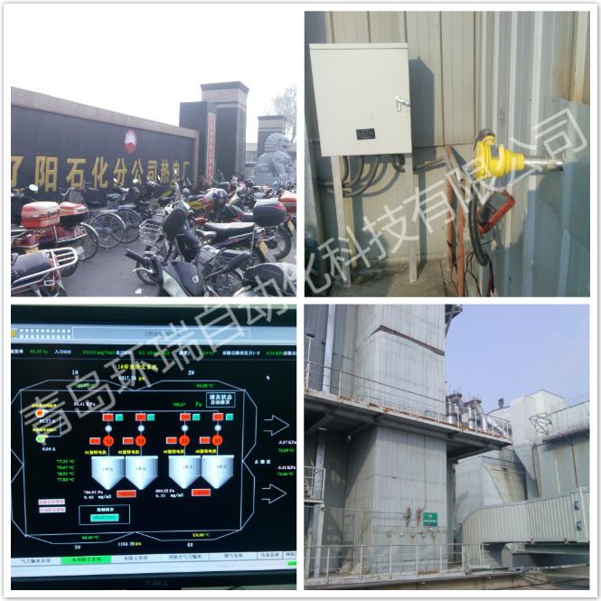 辽阳石化热电厂安装使用BDM系列粉尘检测仪