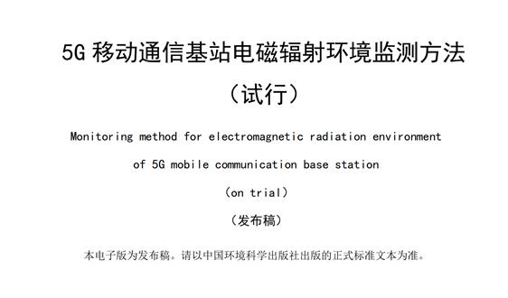 國家環境保護標準|5G移動通信基站電磁輻射環境監測方法(試行)