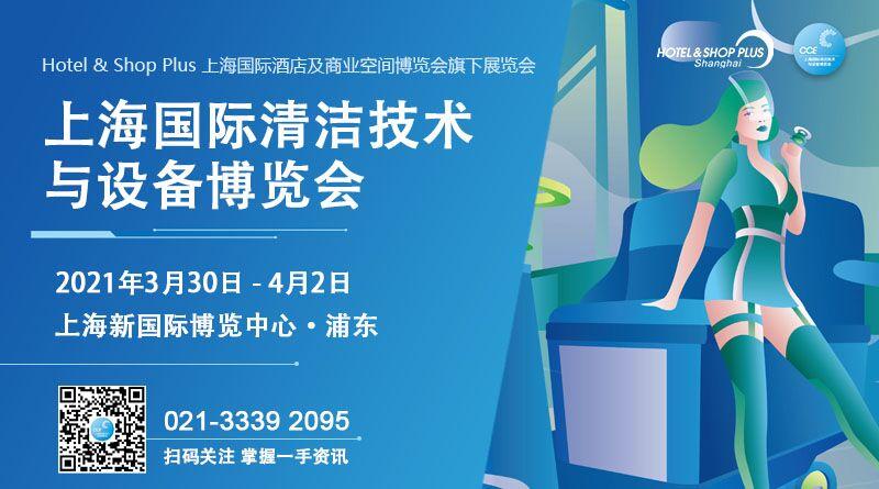 2021上海国际清洁技术与设备博览会