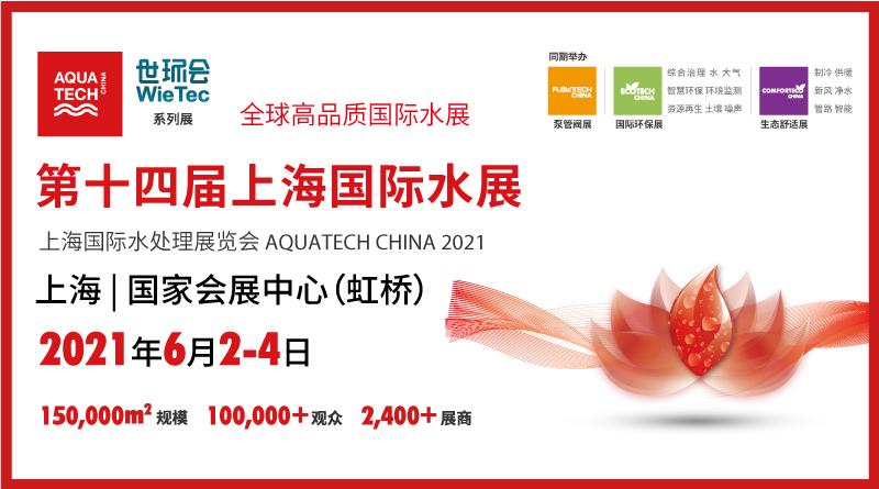 第十四届上海国际水展