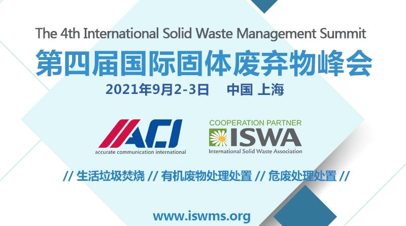 ACI第四屆國際固體廢棄物峰會