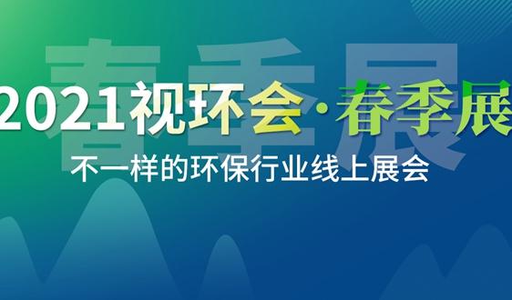 云端盛会,大幕将启 2021视环会-春季展4月即将开展