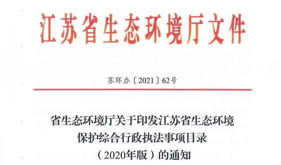 关于印发《江苏省生态环境保护综合行政执法事项目录(2020年版)》的通知