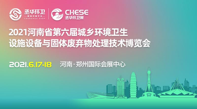 2021河南省第六届城乡环境卫生设施设备与固体废弃物处理技术博览会