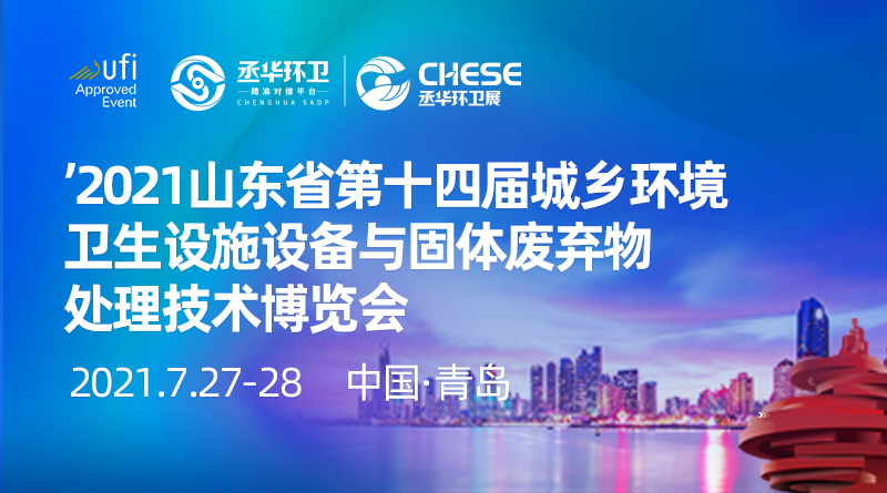 2021山東省第十四屆城鄉環境衛生設施設備與固體廢物處理技術博覽會