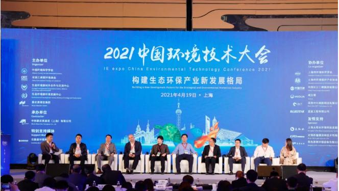 促转型 创未来|陈荣强总裁受邀出席2021中国环境技术大会
