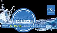 2021四川水展5月13日即将开幕,邀您共赴一场群英荟萃的水宴狂欢