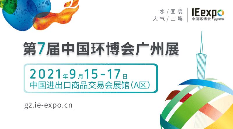第七届中国环博会广州展