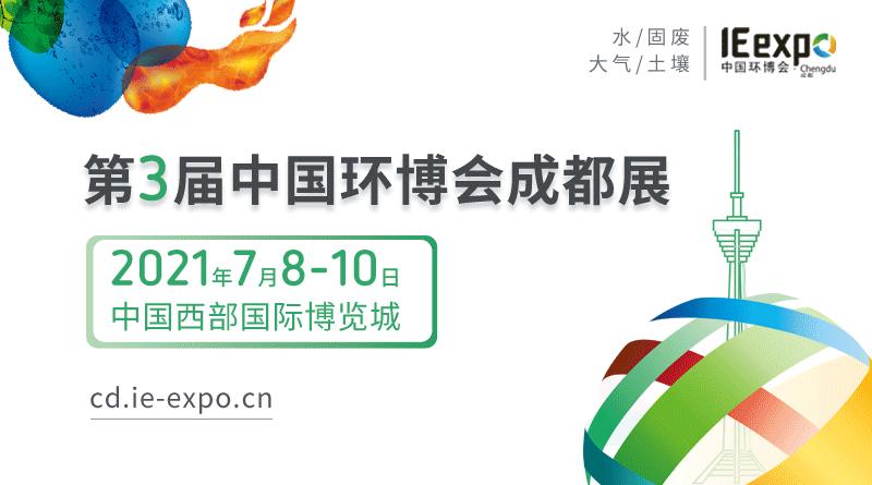 第三届中国环博会成都展