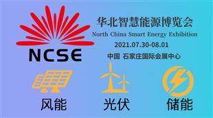 2021年华北智慧能源博览会