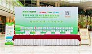 【会展】CBC 2021第四届中国生物质能大会暨展览会圆满落幕!